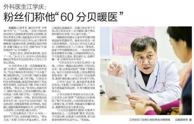 Giám đốc Bệnh viện Trung ương Vũ Hán qua đời vì nhiễm virus corona - Ảnh 3.