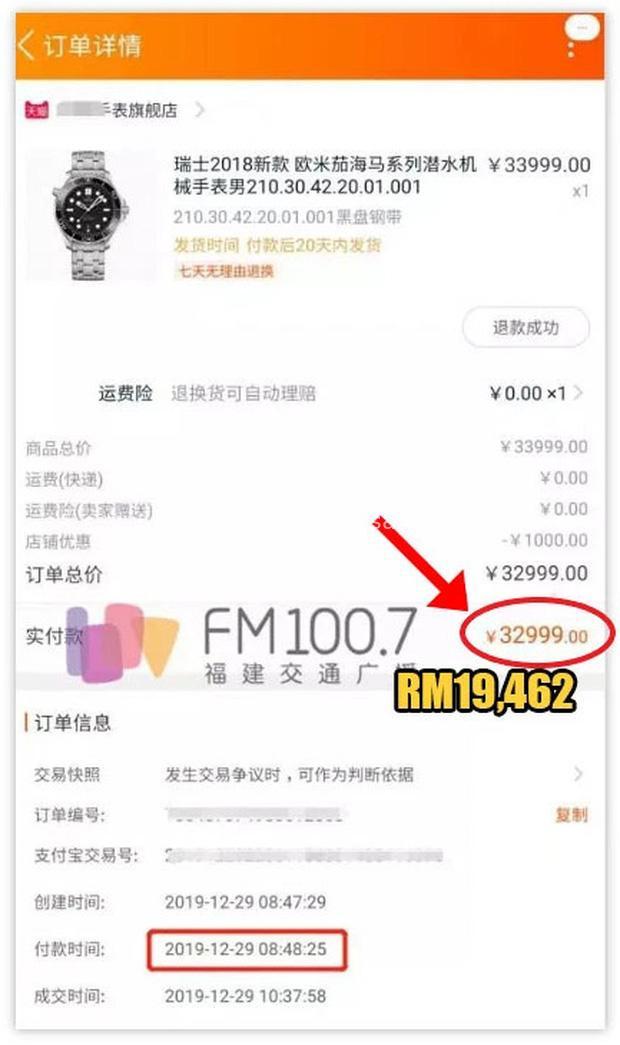 Một phút bồng bột thay đổi quyết định, nam thanh niên bị cấm mua hàng trong 980 năm tiếp theo và lời phản hồi từ Taobao - Ảnh 1.