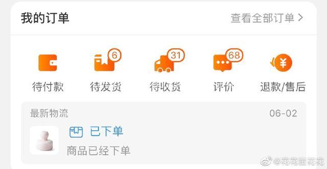 Vợ chủ tịch Taobao liên tục khoe hơn 100 đơn mua hàng sau khi tố chồng ngoại tình khiến nhiều người ủng hộ thất vọng - Ảnh 1.